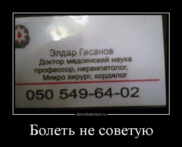 1519198509_demotivatory-1